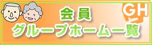 愛知県グループホーム一覧